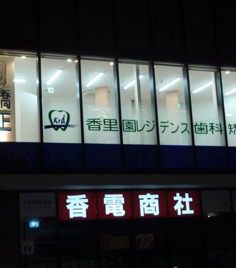 インプラントのオペの見学に行ってきました