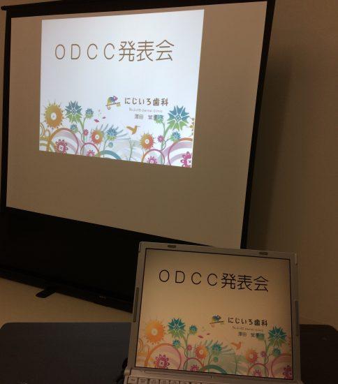 尾張歯科臨床座談会(ODCC)