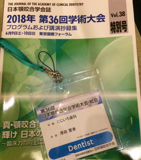 顎咬合学会に参加してきました