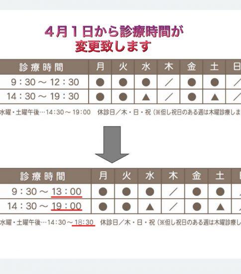四月から診療時間が変更になります。